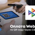 Оплата WebMoney по QR-коду через СБП