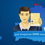 Упрощены правила открытия WMB кошельков для граждан Беларуси