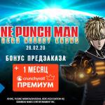 Скидка 10% на предзаказ игры One-Punch Man + подарок