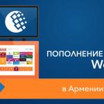 Пополнение кошельков WebMoney в Армении через TelCell