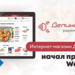 Интернет-магазин Деликатеска.ру начал принимать WebMoney