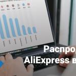 Распродажа на AliExpress в цифрах