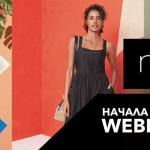 Интернет-магазин одежды NEXT начал принимать WebMoney