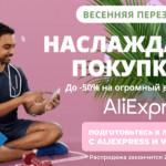 Подготовьтесь к лету вместе с AliExpress и WebMoney