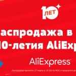 Распродажа в честь 10-летия AliExpress