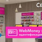 Идентификация участников системы WebMoney в магазинах «Связной»