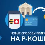 Новые способы приема платежей на P-кошелек