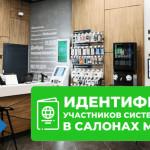 Идентификация участников системы WebMoney в салонах МегаФона