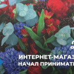 Интернет-магазин цветов BUKEDO начал принимать WebMoney