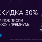 Подписка онлайн-кинотеатра Okko со скидкой 30%