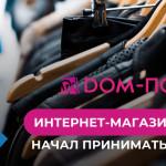 Интернет-магазин одежды «Дом-покупок» начал принимать WebMoney