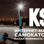 Интернет-магазин самокатов KSS начал принимать WebMoney
