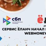 Сервис Ёланч начал принимать WebMoney через СБП