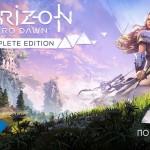 Игра Horizon Zero Dawn для PC со скидкой 18%