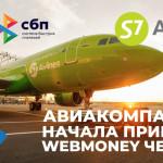 Авиакомпания s7 начала принимать WebMoney через СБП