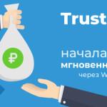 «Траствэй кредит» начала выдачу мгновенных займов через WebMoney Debt