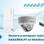 Магазин НАНАЙКИ.РУ начал принимать WebMoney
