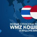 Новые способы пополнения Z-кошелька в Индонезии и Таиланде
