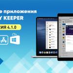 Обновление приложения WebMoney Keeper для мобильных устройств и macOS