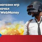Интернет-магазин игр Steampay начал принимать WebMoney