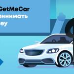 Сервис GetMeCar начал принимать WebMoney