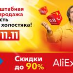 Распродажа 11.11 на AliExpress