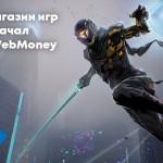 Интернет-магазин игр ZAKA-ZAKA начал принимать WebMoney