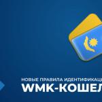 Новые правила идентификации владельцев WMK-кошельков