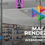 Магазины Rendez-Vouz начали принимать WebMoney через СБП