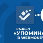 Раздел «Упоминания» в WebMoney Events