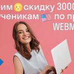 Скидка 3000 рублей на уроки английского от Skyeng и WebMoney