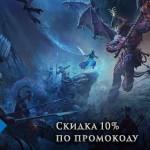 Предзаказ игры Total War: WARHAMMER III со скидкой 10%