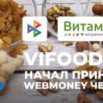 Vifoods.ru начал принимать WebMoney через СБП