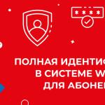 Полная идентификация в системе WebMoney для абонентов МТС