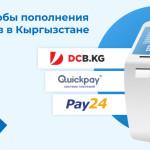 Новые способы пополнения К-кошельков в Кыргызстане