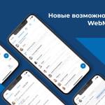 Новые возможности приложения WebMoney Keeper Pro