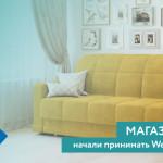 Магазины Askona начали принимать WebMoney через СБП