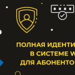 Полная идентификация в системе WebMoney для абонентов Билайн