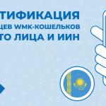 Идентификация владельцев WMK-кошельков по фото и ИИН
