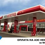 Оплата на АЗС Нефтьмагистраль за WebMoney через СБП