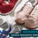 Магазины RALF RINGER начали принимать WebMoney через СБП