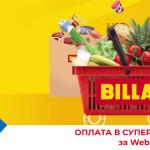 Оплата в супермаркетах BILLA за WebMoney через СБП