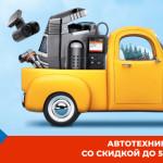 Автотехника и аксессуары со скидкой до 50% на AliExpress