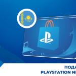Подарочные карты PlayStation Network за WMK