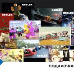 Подарочные карты Roblox за WebMoney