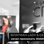Флагман lady & gentleman CITY начал принимать WebMoney через СБП