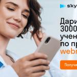 Skyeng дарит скидку 3 000 Р на уроки английского новым ученикам