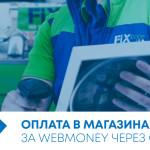 Оплата в магазинах Fix Price за WebMoney через СБП