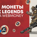 Монеты Apex Legends за WebMoney