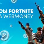 В-баксы Fortnite за WebMoney
